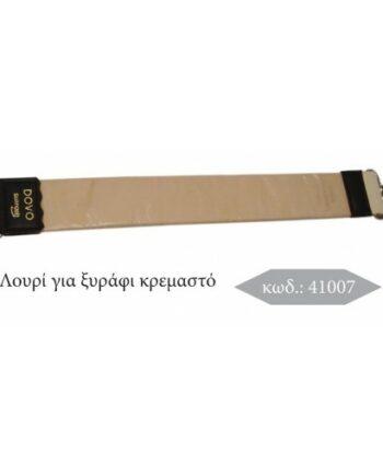 ΛΟΥΡΙ ΞΥΡΑΦ. DOVO ΚΡΕΜΑΣ. 185RI/ 56J / 1524 ΔΕΡΜΑ
